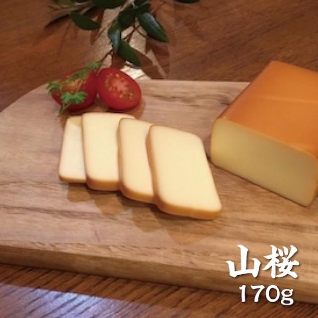 TV番組華丸・大吉のなんしようと?で紹介されました。【山桜170g】独占入荷!【くん煙亭】手作りスモークチーズ 燻製チーズ 山桜チップ