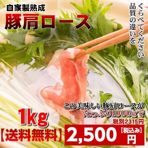 熟成豚肩ローススライスパック(1000g) 母の日/父の日/お中元/お歳暮/ギフト/