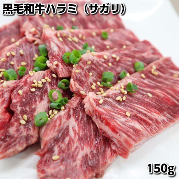 国産黒毛和牛焼肉用ハラミ サガリ 150g Wagyu hanging tender
