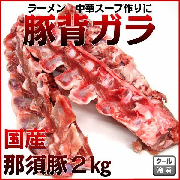 豚 業務用 肉 豚骨 スープ ラーメン 鍋 冷凍 国産 背ガラ 2kg 豚骨 ラーメン 国産 スープ 白湯 背ガラ