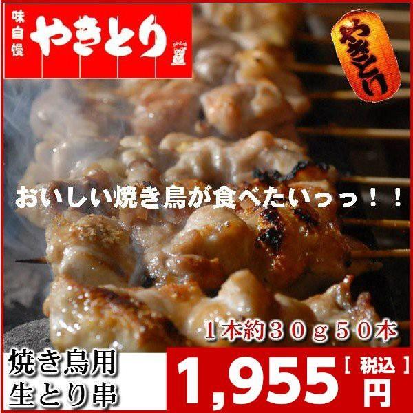 おつまみ 焼き鳥 業務用 冷凍食品 鶏肉 安い バーベキュー BBQ 50本入り