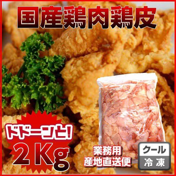 【国産鳥皮2kg】焼き鳥 業務用 冷凍食品 お弁当 鶏肉 唐揚げ 国産 安い