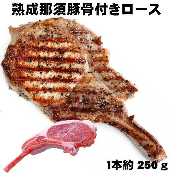 熟成豚ロース骨付き約250g 骨付き肉、ポークチョップ、骨付きロース、熟成豚
