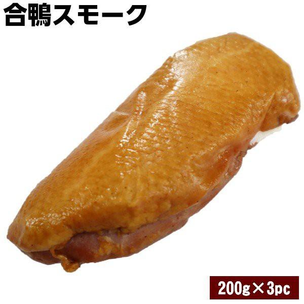 合鴨スモーク1本200g×3個 Smoked duck スモーク香る合鴨スモーク。 オードブル パーティにいかがでしょうか♪ あいがも かも肉 合鴨スモ