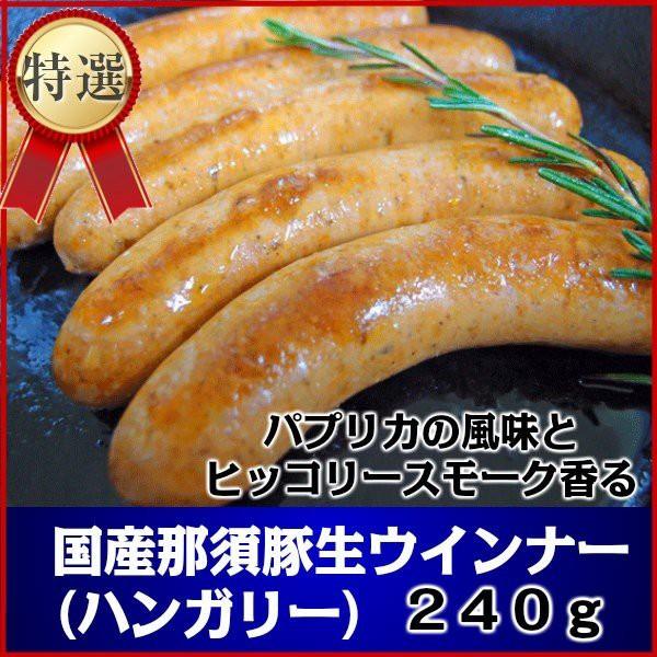国産那須豚使用 パプリカの風味とヒッコリースモーク香るあらびき生ウインナー240g父の日 敬老の日