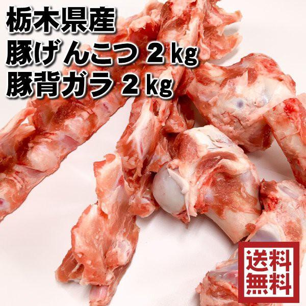 豚 業務用 肉 豚骨 スープ ラーメン 鍋 冷凍 国産 ゲンコツ 2kg 背ガラ2kg 合計4kg ※げんこつ2分の1カット 豚骨 トンコツ 豚ゲンコ
