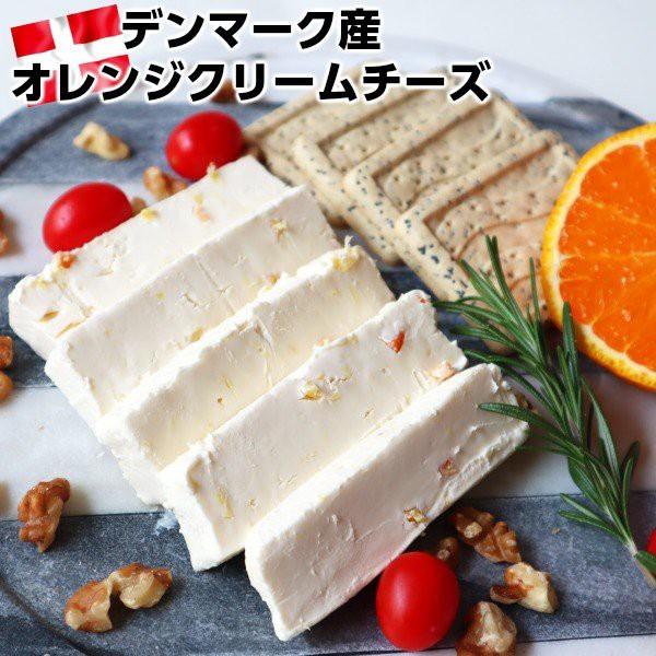 まるでチーズケーキ。クリームチーズにオレンジピールが入ったデンマーク産クリームチーズ(オレンジ)約200g cream cheese orange父の日