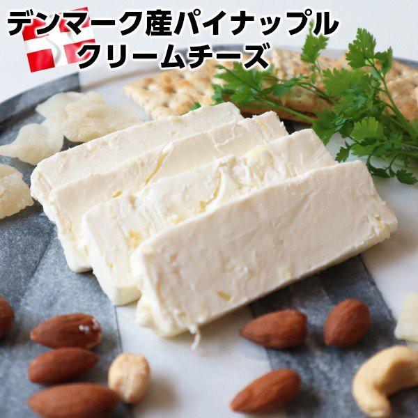 まるでチーズケーキ。クリームチーズにパイナップルが入ったデンマーク産クリームチーズ(パイン)約200g cream cheese pine apple父の日