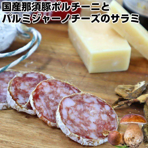 新鮮な那須豚にイタリア産ポルチーニとDOP12か月熟成パルミジャーノレッジャーノを入れて白カビで熟成させたサラミ ワインと一緒に 白カ