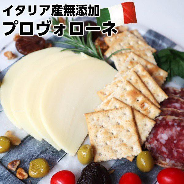 本場イタリア産プロボローネチーズ約220g provolone父の日 敬老の日