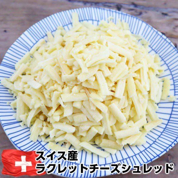 使いやすいスイス産ラクレットチーズシュレッド500g Rcalette cheese shred 500g チーズタッカルビやフォンデュ、トーストにも最適です。
