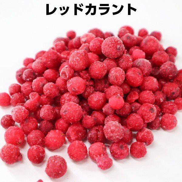 レッドカラント(赤すぐり) 冷凍フルーツ250g 無添加 無着色 業務用 製菓 ケーキ パイ ジャム red currant