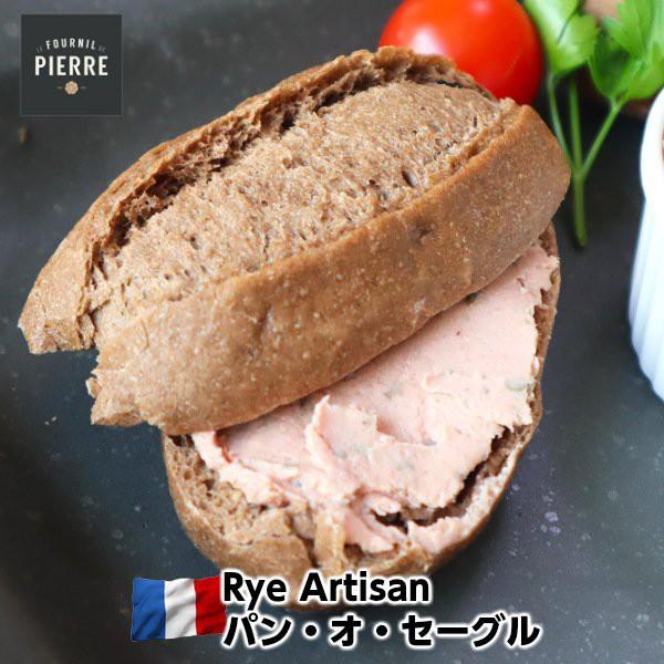 LE FOURNIL DE PIERREフランス産ル・フルニル・ドゥ・ピエール製半焼成パン・オ・セーグル45g2個 Rye artisan frozen stone oven part ba