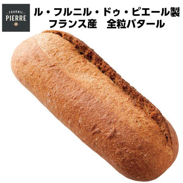 LE FOURNIL DE PIERREフランス産ル・フルニル・ドゥ・ピエール製半焼成全粒バタール330g whole-grain batard by lalos330g父の日 敬老の