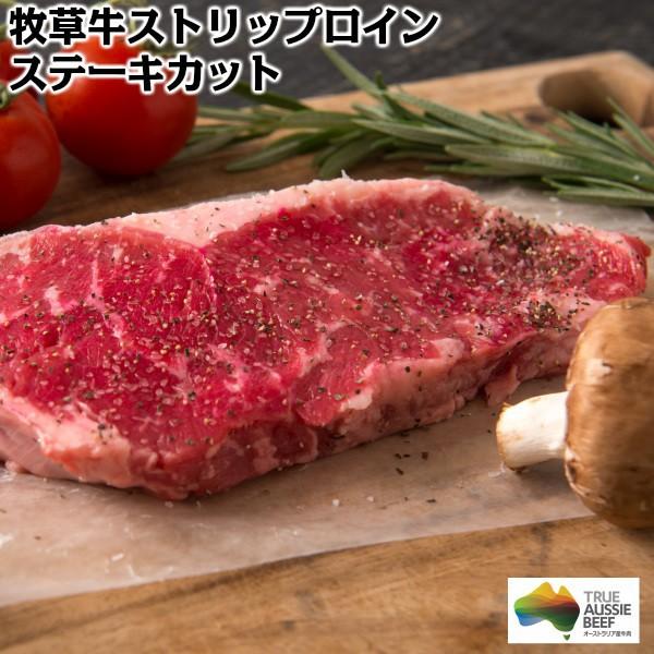 オーストラリア産牧草牛ストリップロインステーキカット約300g(サーロイン) Australian grass-fed beef strip loin steak cut