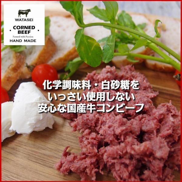 送料無料 化学調味料、白砂糖をいっさい使用しない安心な国産牛100%のコンビーフ 国産牛そのまま美味しいコンビーフ300g(100g×3パッ