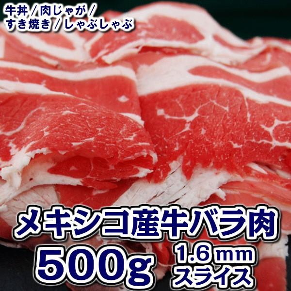 肉 訳あり 安い 冷凍 牛肉 500g 焼肉 カルビ バーベキュー BBQ 牛バラ 500g