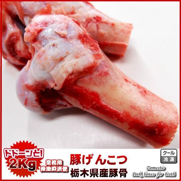 豚 業務用 肉 豚骨 スープ ラーメン 鍋 冷凍 国産 ゲンコツ 2kg