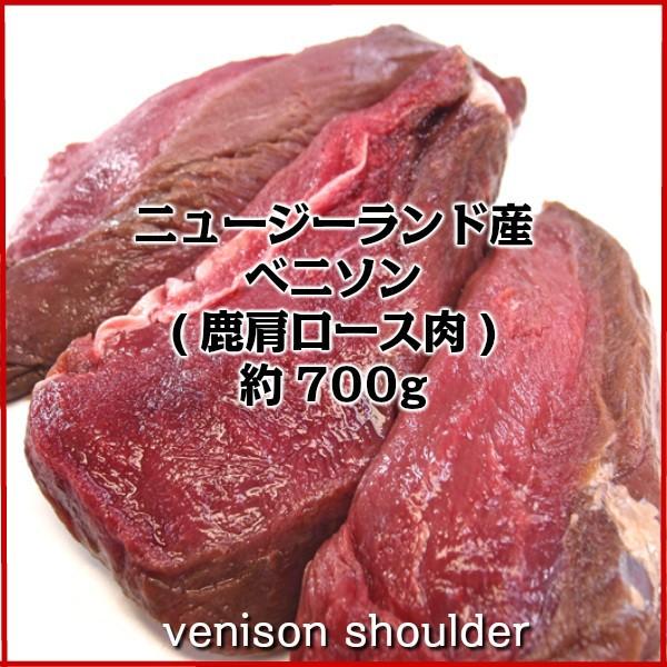 鹿肩ロース肉ニュージーランド産ベニソン(鹿肩ロース肉)ブロック約700g venison shoulder