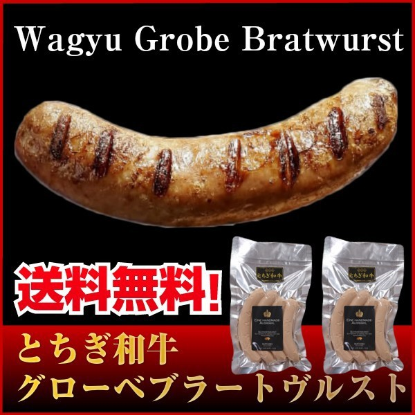 肉 ギフト 父の日 お中元 詰め合わせ 送料無料 Gift 最上級とちぎ和牛グローベブラートヴルスト