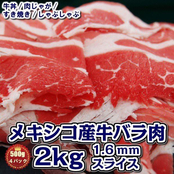 肉 訳あり 安い 冷凍 牛肉 2kg 焼肉 カルビ バーベキュー BBQ 牛バラ 500g×4袋