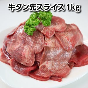 数量限定牛タン先スライス1kg 牛舌/牛赤身肉/牛たん/焼き肉/バーベキュー/牛タン beef tongue chip sliced1kg父の日 敬老の日