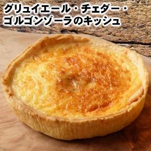 完全無添加 手づくりグリュイエールチーズ・チェダーチーズ・ゴルゴンゾーラチーズのシンプルキッシュ父の日 敬老の日