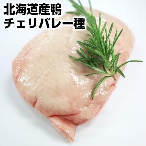 北海道産スノーホワイトチェリバレー種合鴨フィレ父の日 敬老の日