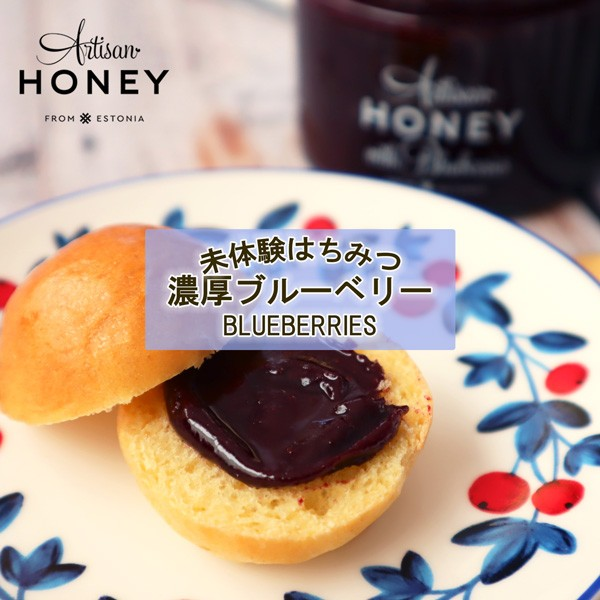 エストニア産Artisanハニー ブルーベリー200g artisan honey cranberries はちみつ 生はちみつ 非加熱 北欧 ブルーベリー フレーバーハニ