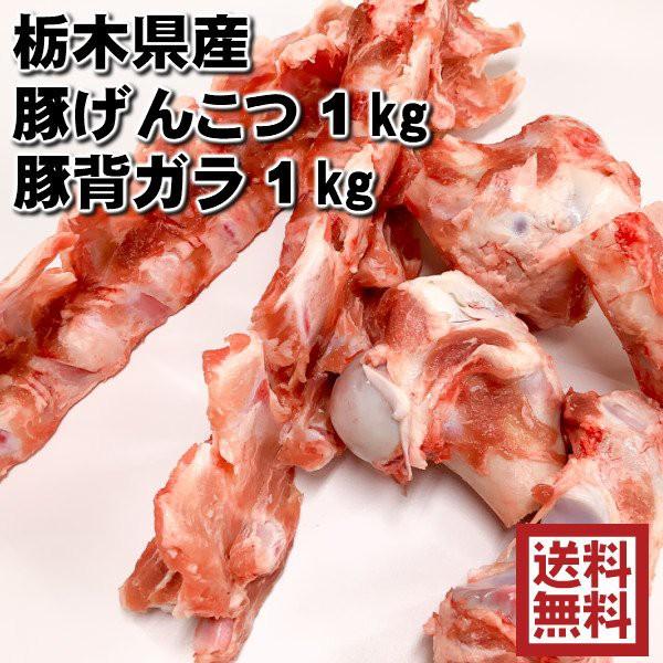 豚 業務用 肉 豚骨 スープ ラーメン 鍋 冷凍 国産 ゲンコツ 1kg 背ガラ1kg 合計2kg ※げんこつ2分の1カット 豚骨 トンコツ 豚ゲンコ