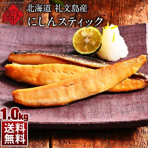 焼くだけ簡単♪にしんスティック 1.0kg(8〜10人前)北海道 礼文島産【送料無料】にしん グルメ 食品 食べ物 魚 干物 お取り寄せ ご飯の