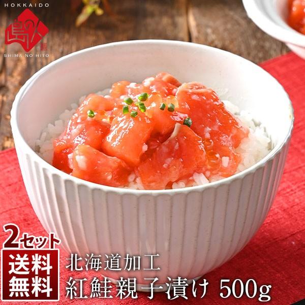 天然紅鮭いくら親子漬 500g(ルイベ漬)【2個購入で送料無料】【北海道郷土料理】お取り寄せグルメ 北海道 さけ 鮭 珍味 おつまみ ご飯のお
