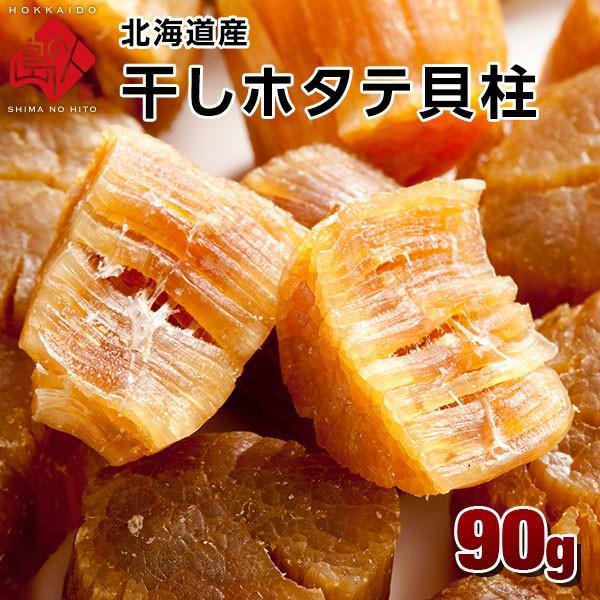 干しホタテ貝柱90g 北海道産 貴重な北海道産のほたてを100%使用! 【お徳用】割れ品のためご自宅用にお勧め♪乾物 干し貝柱 北海道