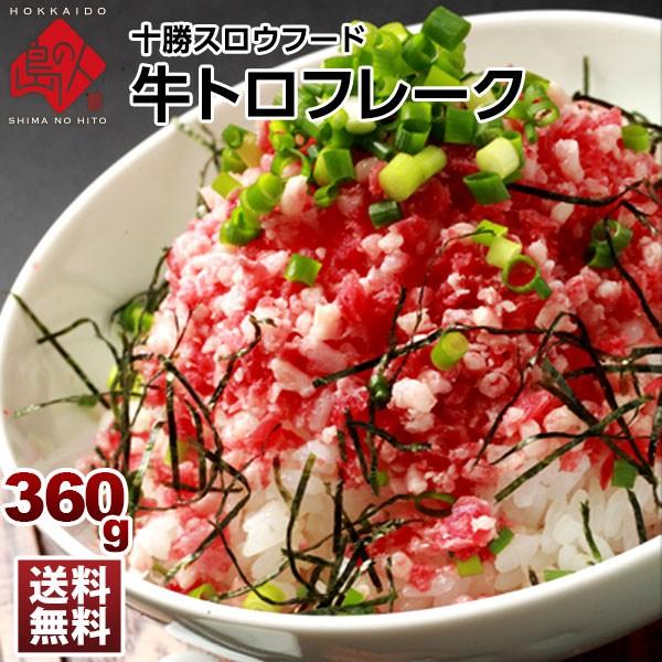【テレビで話題】牛とろフレーク 360g【送料無料】北海道 牛 肉 ぎゅうとろ お取り寄せグルメ 十勝スロウフード