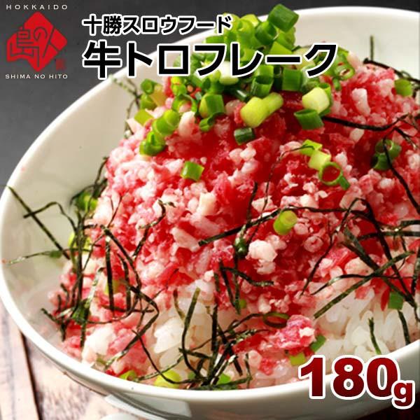 【テレビで話題】牛とろフレーク 180g【2個購入で送料無料】北海道 牛 肉 ぎゅうとろ お取り寄せグルメ 十勝スロウフード