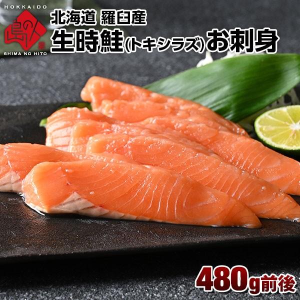 北海道 羅臼産 生時鮭(トキシラズ) お刺身 480g前後
