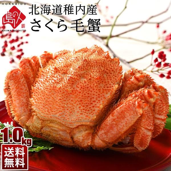 毛蟹 さくら 1kg 北海道 稚内産 送料無料 かに カニ 蟹 毛ガニ かに 特大 お土産 お取り寄せグルメ かにみそ 味噌