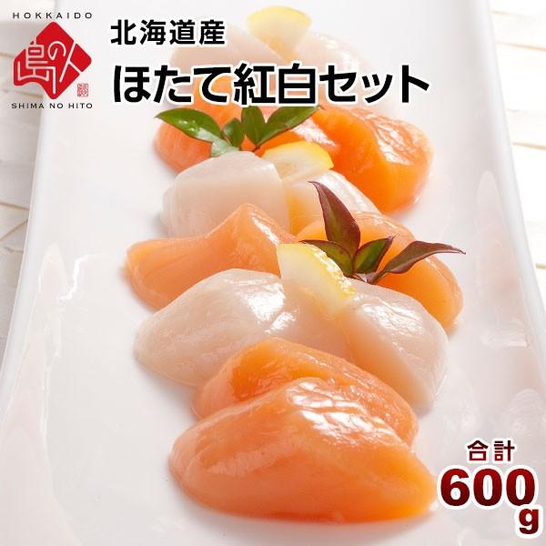 ハレの日ホタテ 北海道産 お刺身ホタテ紅白セット 600g