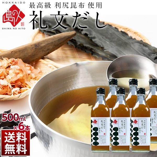 【最高級利尻昆布使用】礼文だし 500ml×6本 【送料無料】北海道 お出汁 鰹風味 根昆布だし ねこんぶだし ねこぶだし 高級液体だし お取