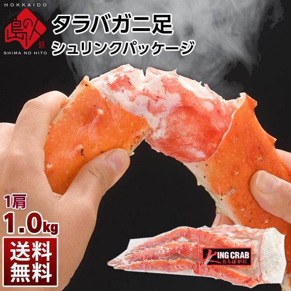 特大タラバガニ 蟹脚 1.0kg 1kg 2〜3人前程度 冷凍【送料無料】
