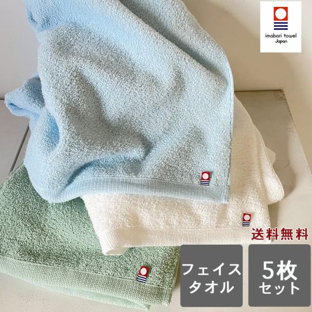 今治タオル タオル 日本製 フェイスタオル 国産 Nカラー 吸水力 やわらか 高品質 送料無料 デイリー 5枚組 セット