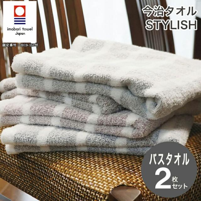 今治タオル タオル 日本製 バスタオル 同色 2枚セット おしゃれ 国産 スタイリッシュ ボーダー 2枚組 吸水力 やわらか 高品質 ポイント