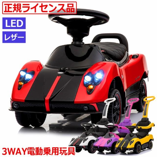乗用玩具 電動 足けり 自動車 パガーニ 正規ライセンス 3WAY 子供 おもちゃ 乗用 乗用カー キッズ 男の子 女の子 PAGANI 公式ライセンス