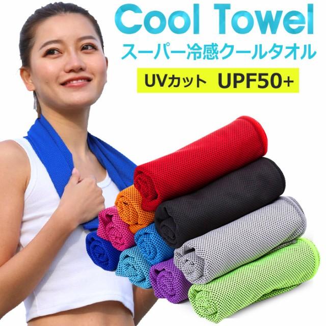 ひんやり冷たいスーパークール 冷感タオル ひんやりタオル クールタオル 冷感 UV 夏 UPF50+ 紫外線対策 熱中症対策