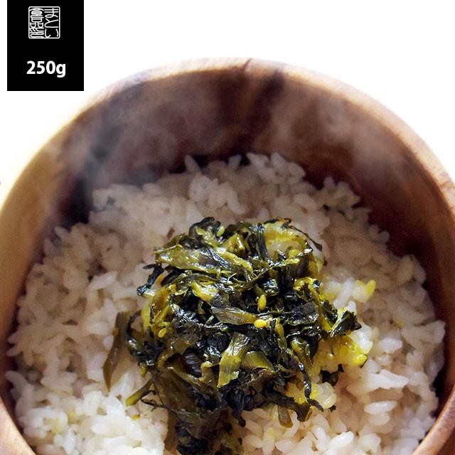 福岡県産 からし高菜 油炒め 250g