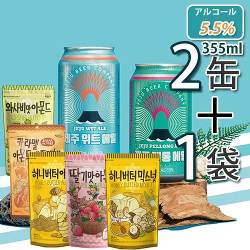 送料無料 JEJUBEER 済州 ビール (缶) 355ml x 2本(2本お選び) + Tom`s farm アーモンド x 1個(1個お選び)