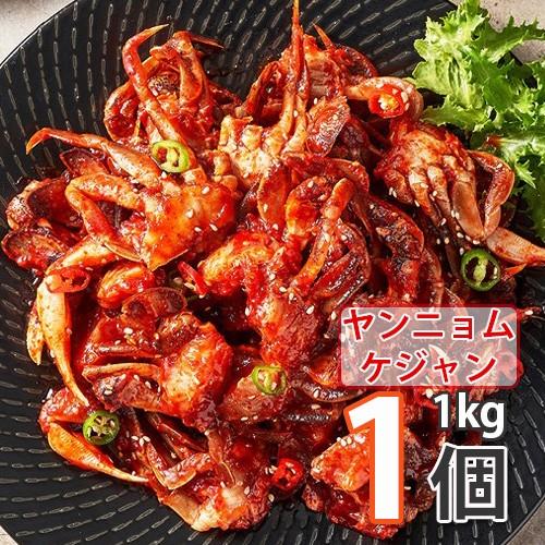 送料無料 チャングム 「自家製」ヤンニョムケジャン1kg x 1個〔冷凍便〕甘辛くてとても美味しい! (13071x1)