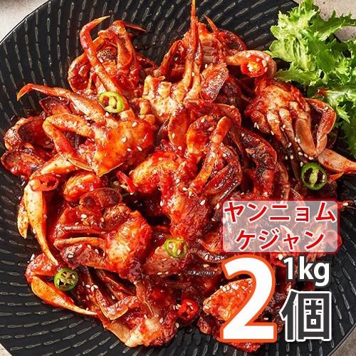 送料無料 「自家製」ヤンニョムケジャン1kg x 2個〔冷凍便〕チャングム (13071x2)