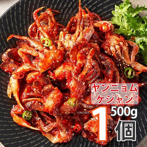 送料無料 チャングム 「自家製」ヤンニョムケジャン500g x 1個〔冷凍便〕 (13072x1)