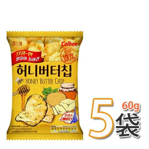 HAITAI ハニーバターチップ 60g x 5袋 お菓子 ハニーバター 韓国お菓子 ポテトチップス (09567x5)